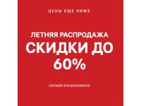 SALE до 60%